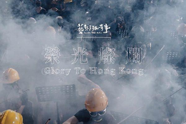 台艺术节目采访《愿荣光归香港》制作团队