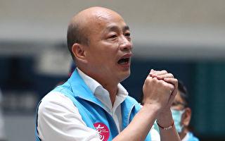 遭罢免后 韩国瑜:尊重人民意志 不提任何诉讼