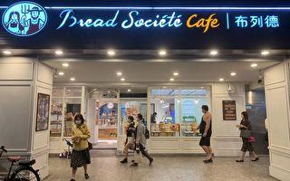 疫情衝擊 頂新布列德麵包實體店6月30日停業