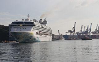 封港後首艘郵輪靠泊基隆 538人下船居家檢疫