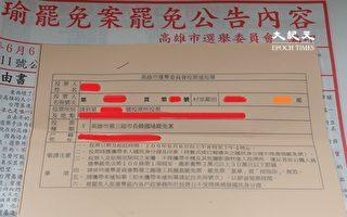 罢韩倒数 市选委会:无通知单也可投票