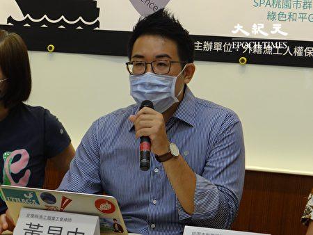 宜兰县渔工职业工会律师黄昱中指出,政府目前仅能以《投资经营非我国籍渔船管理条例》管理,但因为台湾非船籍国,主管机关农委会并未能及时掌握渔船资讯。