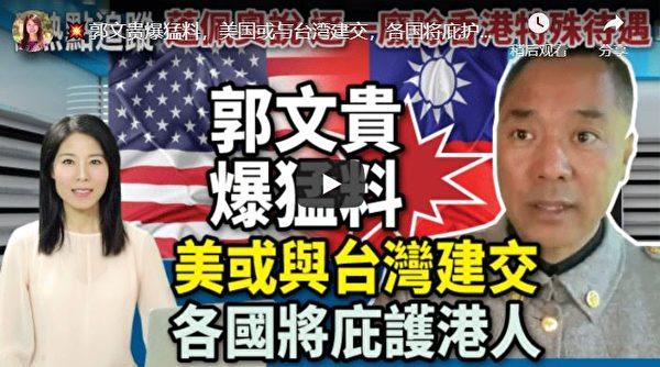 【新聞熱點追蹤】郭文貴爆猛料:美國將對北京打出連環拳