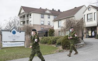 加拿大軍隊將撤離大多區養老院