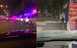 【現場視頻】北京社區封閉 五棵松現大批警車