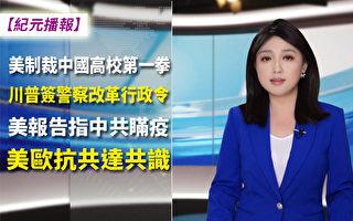 【纪元播报】美制裁中国高校 报告指中共瞒疫