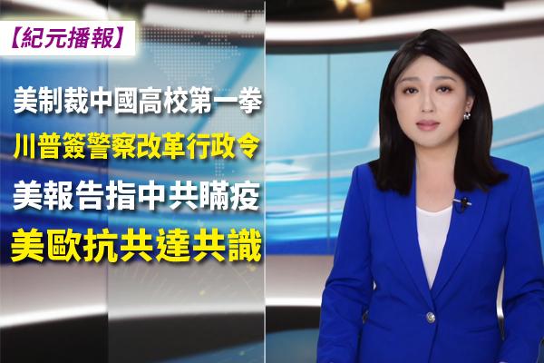 【紀元播報】美制裁中國高校 報告指中共瞞疫