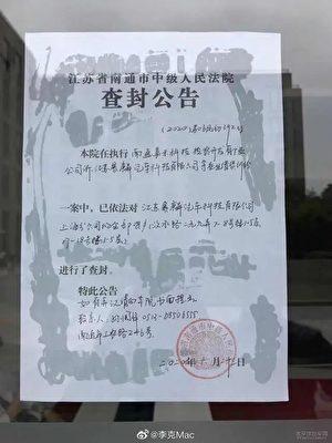 賽麟汽車上海分公司收到的查封公告(網頁截圖)