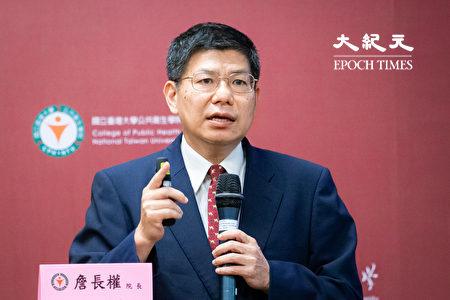 台大公衛學院院長詹長權22日表示,台灣是海島國家,雖有防疫優勢,但經貿得與國際連結,因此不可能一直使用嚴格的邊境防疫,必須隨社會與經濟發展而調整。(陳柏州/大紀元)