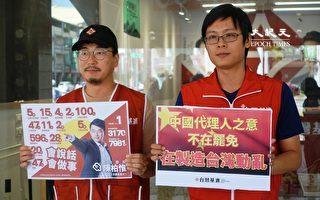 新党扬言罢免陈柏惟 台湾基进:意在制造动乱
