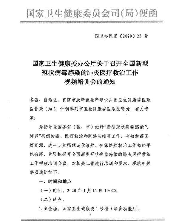 中共衛健委1月14日下發各省、自治區、直轄市的新冠肺炎醫治影片培訓會議通知。圖為通知截圖。(大紀元)