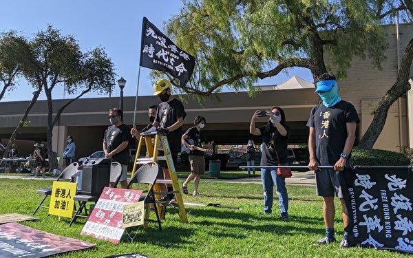6月20日,洛杉磯香港論壇舉辦「反送中」周年紀念活動,為香港社會運動中逝去的生命默哀。(徐繡惠/大紀元)
