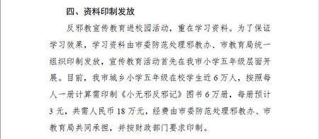 近日,大紀元獲得的中共內部文件顯示,「610」在教育系統推行宣傳迫害法輪功的行徑。(大紀元)