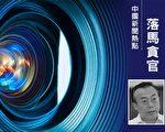 中共湖南省人大常委会前副主任向力力因受贿罪被判处有期徒刑15年。(大纪元合成)