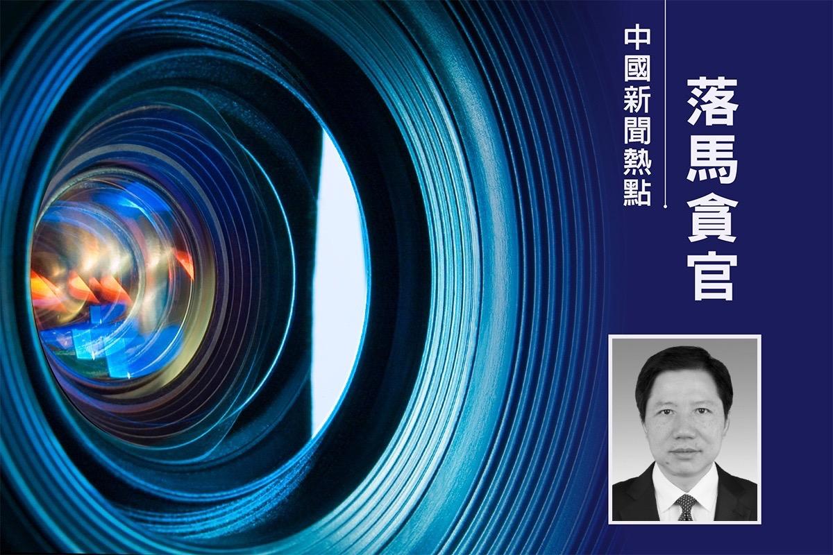 重慶市公安局長鄧恢林落馬