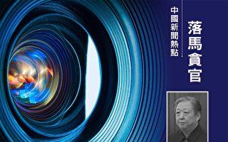中共国家烟草专卖局前副局长赵洪顺因受贿罪被判处无期徒刑。(大纪元合成)