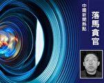 中共吉林省政协前常务委员倪连山,因受贿罪被判处有期徒刑10年半。(大纪元合成)