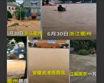 6月30日,浙江衢州街道成河。另外,网传视频显示,安徽芜湖、江苏南京也被洪水淹了。(视频截图合成)