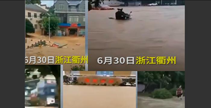 【現場視頻】暴雨洪災衢州街成河 南京內澇