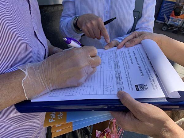 圖為民眾在「拒絕中共」(Reject the CCP)的倡議書上簽字。(林丹/大紀元)