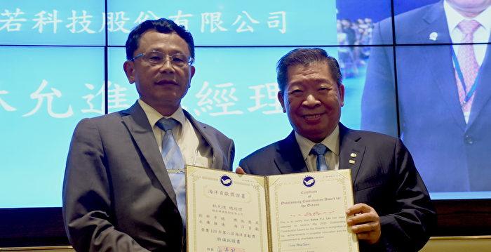 台灣走向世界的模範 林允進獲海洋貢獻獎