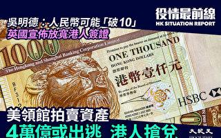 【役情最前線】4萬億港幣或出逃 港人搶兌美金