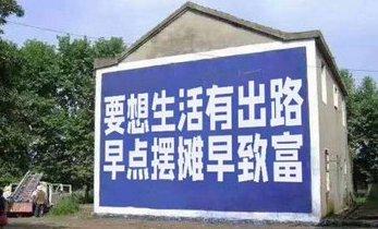 """大陆网传""""地摊经济""""雷人标语。(网络图片)"""