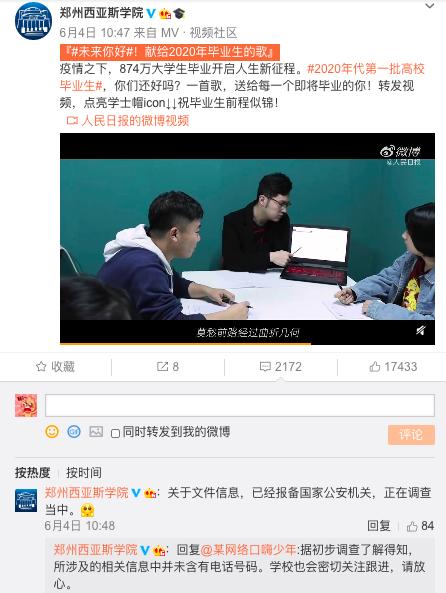 郑州西亚斯学院仅是在官方微博6月4日贴文的留言中回应此事。(微博截图)