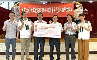 台電大潭發電廠 十年捐助家扶助學金逾千萬
