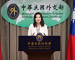 中共渗透侵害民主法治 台外交部:台美合作反制