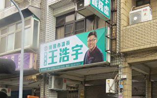 罷王總部自行宣布 王浩宇罷免案通過