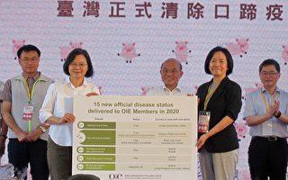 台湾从口蹄疫区除名 蔡英文:让猪肉产业重回世界舞台