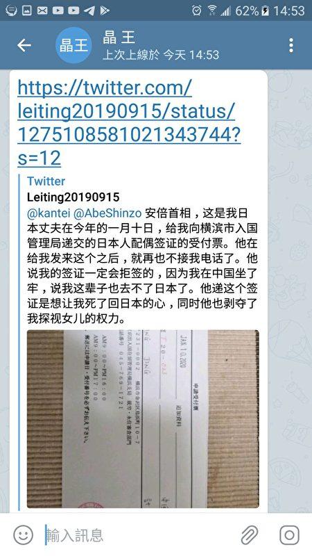 王晶日籍丈夫發送的日本人配偶簽證的受付票。(受訪者提供)