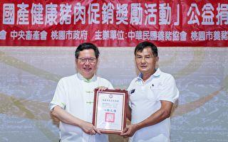 桃养猪协会推国产优质猪肉 1,200公斤关怀据点