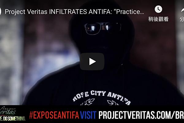 匿名的調查員代表新聞非牟利組織「Veritas項目」滲入了安提法的一個細胞。鏡頭前的他還是黑衣帽子墨鏡遮面。(Veritas項目影片截圖)