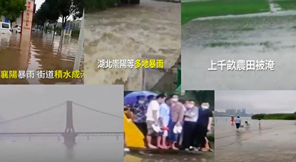 湖北黃石、咸寧、襄陽等地也發生洪災,而武漢的長江水位已經越過堤防。(視頻截圖合成)