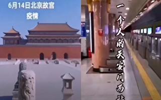 【現場視頻】北京再爆疫情 故宮裡幾乎沒人