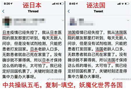 2020年3月,海外自媒體搜索到大量雷同的謠言,被揭露為中共五毛的統一行動,禍亂各國(推特截圖)