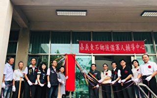 东石乡后备军人辅导中心办公室揭牌成立