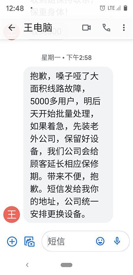 网络安装人员回复,大面积线路故障,受影响的用户有5,000多户。