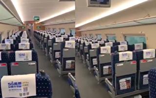 【現場視頻】返京列車無旅客 一人坐一節車廂