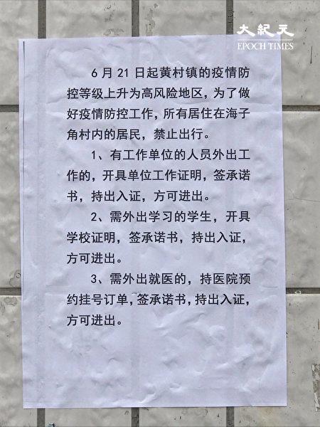 2020年6月27日,北京大興黃村鎮的告示。(大紀元)