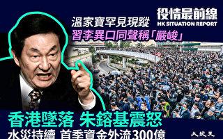 【役情最前线】香港坠落 朱镕基震怒