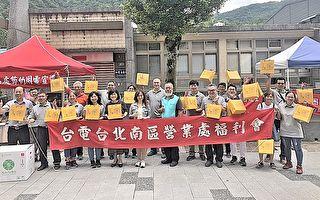 台電北南區處 促進轄區經濟復甦活動開跑