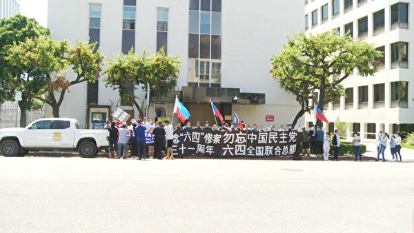 當天下午,民運人士在洛杉磯中國領事館前,舉行悼念六四31周年的活動,同時抗議中共對人權,尤其是對香港自由民主的打壓。(楊陽/大紀元)