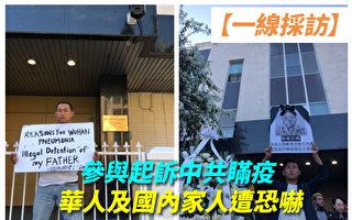 【 一线采访视频版 】参与起诉中共瞒疫 华人国内家人遭恐吓