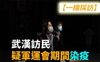 【一线采访视频版】武汉访民疑军运会期间染疫