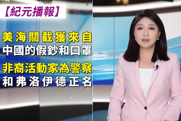 【紀元播報】美海關截獲來自中國的假鈔和口罩