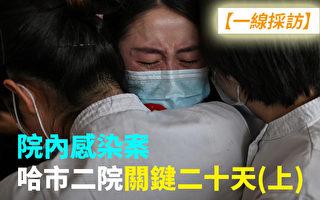 【一線採訪視頻版】哈二院疫情爆發關鍵20天(上)