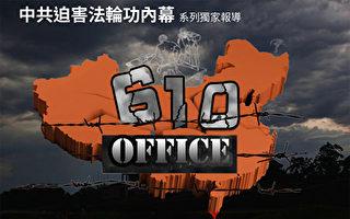 【独家】大连610整改 加剧迫害法轮功